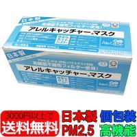 激安セール!信頼できる アレルキャッチャーマスク30枚入り 日本製 95%以上 99%カット PM2...