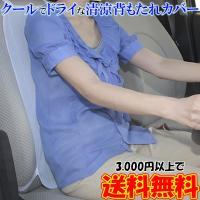 暑い日の運転は背中が汗でじんわり。シャツも、ベタベタに・・・。そんな時にこの背もたれカバーをご使用く...