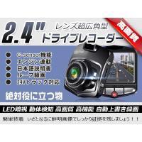 ◆12V24V兼用 24v車載 トラック対応 ドライブレコーダー ドラレコ ◆エンジン連動 Gセンサ...