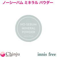 イニスフリー ノーシーバム ミネラル パウダー Innisfree NO-SEBUM Mineral Power 5g フェイスパウダー 韓国コスメ