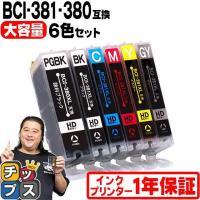 BCI-381XL+380XL/6MP キャノン プリンターインク 6色マルチパック bci381 bci380 381 380 互換インク TS8130 TS8230 全色大容量!
