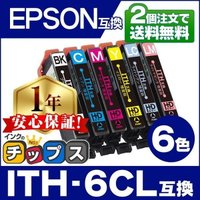 ITH-6CL(イチョウ )エプソン プリンターインク ITH-BK ITH-C ITH-M ITH-Y ITH-LC ITH-LM ith6cl 互換インク EP-710A EP-711A EP-810A EP-811A EP-709A