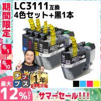 LC3111 ブラザー プリンターインク LC3111-4PK + LC3111BK 4色セット + 黒1本 LC3111 互換インクカートリッジ DCP-J978N  DCP-J577N DCP-J973N DCP-J572N