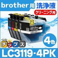 ブラザー プリンターインク LC3119-4PK 4色セット (LC3117-4PKの増量版) 洗浄カートリッジ 洗浄液  MFC-J6980CDW MFC-J6580CDW MFC-J6583CDW (あすつく)