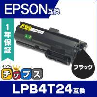 純正同様にお使いいただける エプソン互換 LPB4T24互換 ブラック の互換トナーカートリッジです...