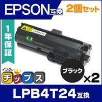 純正同様にお使いいただける エプソン互換 LPB4T24互換 ブラック×2 の互換トナーカートリッジ...