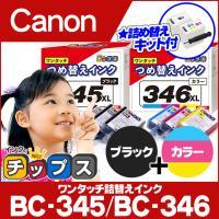 送料無料 BC-345XL BC-346XL BC345 BC346 キャノン プリンターインク ブラック+カラー ワンタッチ詰め替えインク bc345 PIXUS TS3130 TS203 TR4530(あすつく)