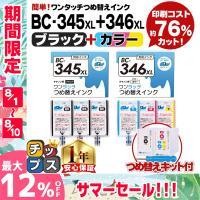 送料無料 BC-345XL BC-346XL BC345 BC346 キャノン プリンターインク ブラック+カラー ワンタッチ詰め替えインク bc345 TS3330 TS3130 TS203 TR4530