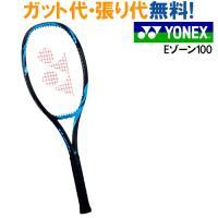 Vコア ブイコア プロ100 18VCP100YX (280g) 【2018年3月登録 硬式テニスラケット】 (海外正規品) [★ac] (YONEX) ヨネックス