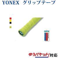 グリップテープ ヨネックス タオルグリップ AC402DX (バドミントン・テニス用) ゆうパケット...