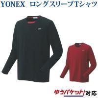 ヨネックス ロングスリーブTシャツ 16417 メンズ ユニセックス 2019AW バドミントン テニス ソフトテニス ゆうパケット(メール便)対応
