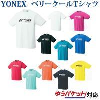 ヨネックス ベリークールTシャツ ユニセックス 16201 ゆうパケット対応 バドミントン テニス ソフトテニス ウェア 半袖