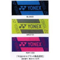 ヨネックス スポーツタオル AC1041 バドミントン テニスアクセサリ YONEX 2015年秋冬...