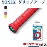 ヨネックス ウェットスーパーエクセルグリップ3本入 AC105 バドミントン テニス YONEX  メール便6点まで ゆうパケット(メール便)対応