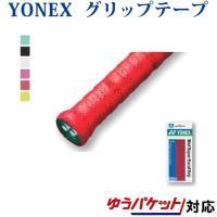 ヨネックス ウェットスーパーエクセルグリップ AC106 バドミントン テニス ラケット テープ YONEX メール便12点まで ゆうパケット(メール便)対応