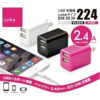 ACアダプター USB型充電器 5V-2.4A出力  ■下記対応 iPhone/AndroidなどU...