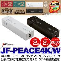■店長コメント モバイルバッテリーにもなる、5V-1.5A出力のUSBポートを2口もつOAタップ!コ...