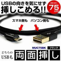 適合機種:スマートフォン、アンドロイド等、マイクロUSB(microUSB-typeBコネクタ)を使...