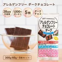 【アレルゲンフリーチョコレート ダークチョコレート 5枚 1000円ポッキリ】送料無料 アレルギー対応