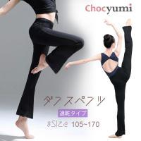 ダンスパンツ キッズ 薄手 8サイズ ジャズパンツ 衣装 子供 キッズダンス