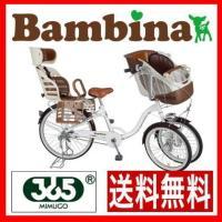 □三輪自転車バンビーナ MG-CH243W  前後子乗せチャイルドシート付き三人乗り三輪自転車 ミム...