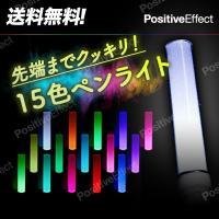ペンライト 15色切替 LED コンサートライト カラー切替はボタンを押すごとに 赤→青→白→オレン...
