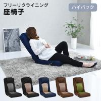 座椅子 座いす 座イス リクライニング座椅子 フロアチェア レバー式無段階リクライニング メッシュ 「コローリ」