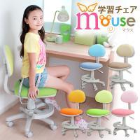 学習椅子 学習チェア デスクチェア キャスターON/OFF機能付き 学童椅子 昇降式 足置きリング付 子供椅子 「マウス」