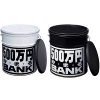 大きい 貯金箱 、500万円 貯まる BANK。  ドリーム ジャンボ バンク の登場です。 500...