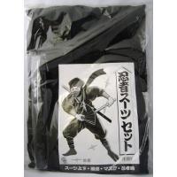 忍者スーツセット