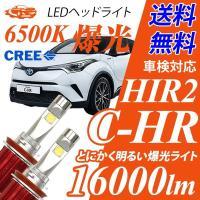 ■■  最新人気車種C-HRに対応のLEDヘッドライト  C-HRのヘッドライトを爆光に変えるならぜ...