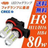 H8/H11/H16/HB4 CREE社製チップ 80W LEDバルブ ホワイト フォグランプ  ■...