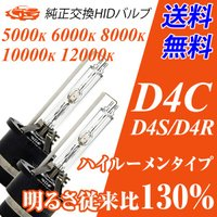 ■■  ■HIDバルブ D4C(D4S/D4R) ハイルーメンタイプ 35W 5000K/6000K...