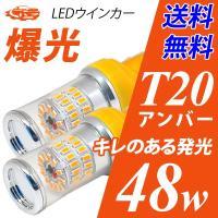 ■■  ■T20 LED 3014チップ バルブ ウェッジ球 アンバー ウインカー■  ■3014チ...