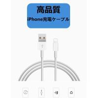 ■iPhone機種用充電ケーブルです。 ■ケーブルの長さ:100cm ■素材:TPE+亜鉛メッキ銅 ...