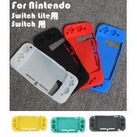 ■大切なNintendo Switchを埃や傷、汚れから守るシリコンケース! 使いやすい一体型のシリ...