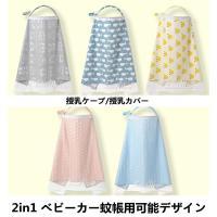 ■最新デザイン!2in1 ベビーカー用蚊帳+授乳ケープ! ■授乳ケープがあれば、公共の場でも人の目を...
