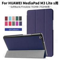 ファーウェイ メディアパッド HUAWEI MediaPad M3 Lite 8型/8.0インチタブレット用上質レザーケース/手帳型保護カバー/横開き/スタンド機能付き/三つ折り