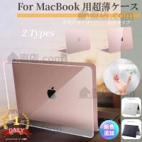 フィルムおまけ!超薄設計Apple MacBook Pro 13/Air 13インチ用クリア保護ケースカバー/マックブックハードケース2020/2019/2018/2017/16モデルTouch Bar対応