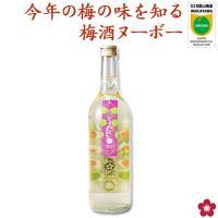 ★2019年産は12月6日(金)解禁★梅酒 ヌーボー 中野梅酒NOUVEAU(ヌーボー)720ml