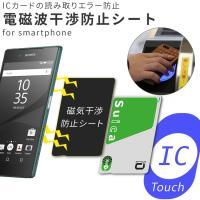 商品名称  電磁波干渉防止シート     適応機種 スマートフォン     カラー  ブラック   ...