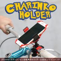 商品名称  自転車用スマートフォンホルダー  適応機種  幅91mm未満のスマートフォン(ケース含む...