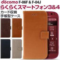 商品名らくらくスマートフォン3 らくらくスマートフォン4 アンティークレザー手帳型ケース対応機種富士...
