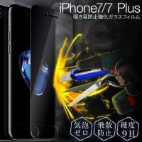 商品名称  iPhone7 iPhone7Plus 覗き見防止強化ガラス保護フィルム 9H     ...