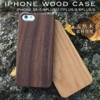 商品名称  iPhone7/7Plus/6/6Plus/se ウッドケース 天然木使用     適応...