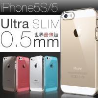 アイフォン5/5S/SE用0.5mm薄型クリアケース ハードケース デコ用 スマートフォン  カラー...