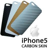 アイフォン5用バックパネルカーボンスキン carbon skin Guard バックパネル カラー:...