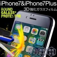 商品名称 iPhone7 iPhone7Plus カラー強化ガラス保護フィルム 9H  適応機種 i...