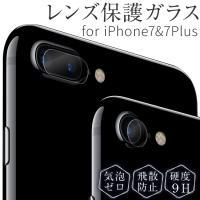 商品名称  iPhone7 iPhone7Plus レンズ保護強化ガラスフィルム 2枚セット    ...