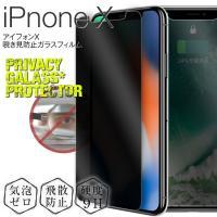 商品名称  iPhoneX 覗き見防止強化ガラス保護フィルム     適応機種  iPhoneX  ...